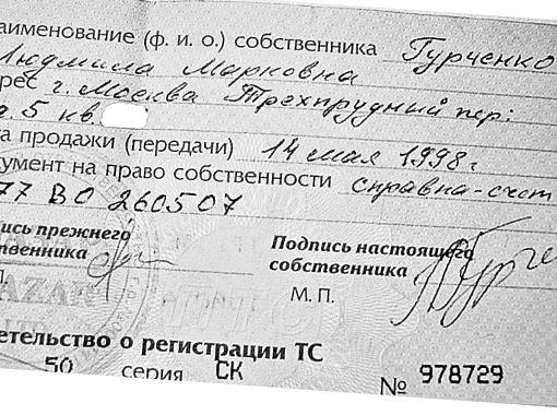 Документ, подтверждающий, что автомобиль принадлежит актрисе.