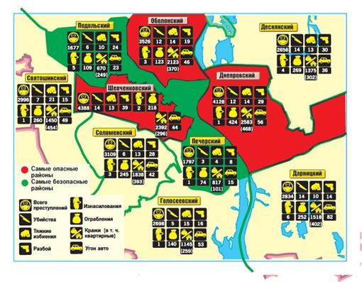* Карта составлена по данным ГУ МВД в г. Киеве за 10 месяцев нынешнего года. Общее число преступлений не совпадает с суммой указанных ниже, так как названы только самые тяжкие.