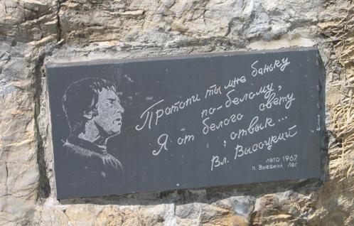 Камень с памятной доской на берегу Маны, в том самом месте, где снимали