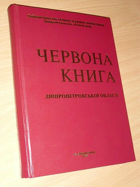Вышла в свет Красная книга животных Днепропетровщины.Фото автора.