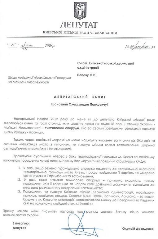 Депутатское обращение Алексея Давыденко