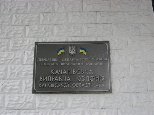 В Качановской колонии к приезду Тимошенко были готовы давно