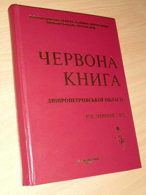 Увидела свет Красная книга животных и растений области