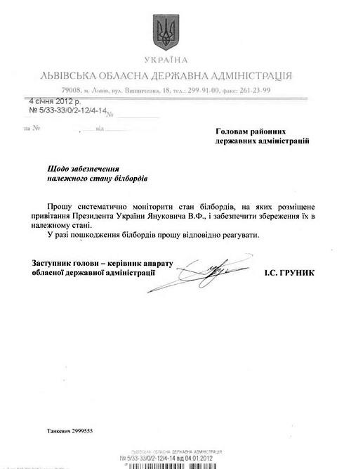 Фото документа с сайта
