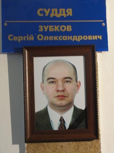 Судья Зубков погиб в марте от пулевых и ножевых ранений. Фото УНИАН