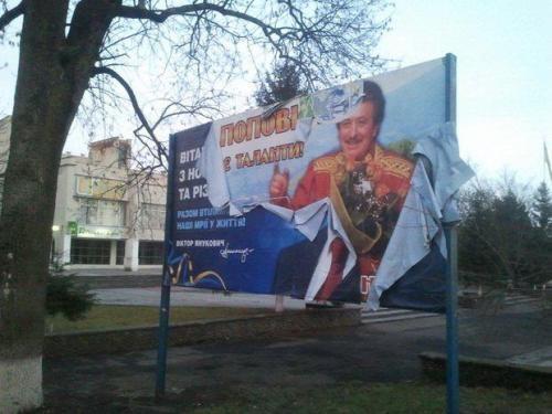 На Закарпатье испортили плакат с поздравлениями от президента. Фото с сайта ua-reporter.com.