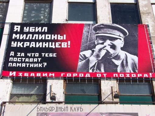 Новый антисталинский плакат. Фото 061.ua
