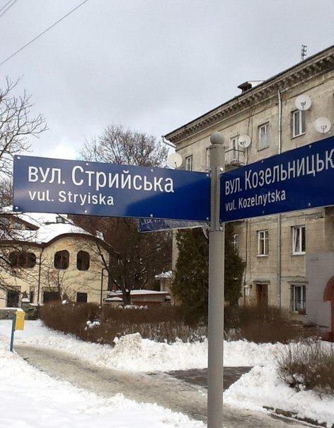Слово street перевели и сократили. Фото: facebook.com/vmylenko