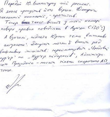 Такое сокровенное письмо Луценко передал Донию. Фото с личной странники