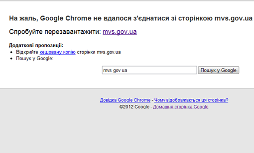 Сайт МВД не работает. Скриншот.