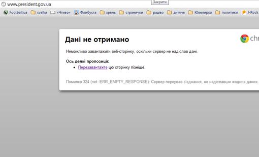 Так выглядит сайт президента. Скриншот