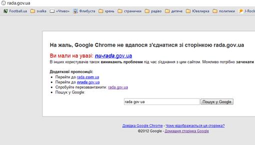 Сайт Рады. скриншот