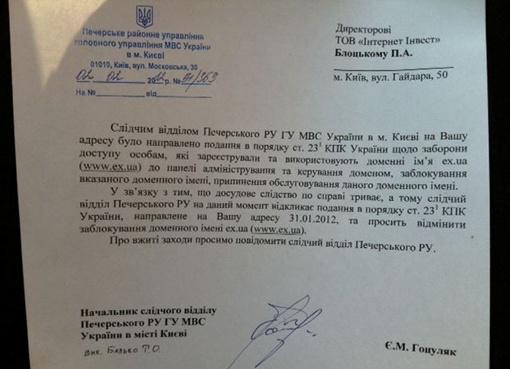 Фото документа с сайта facebook.com/www.ex.ua