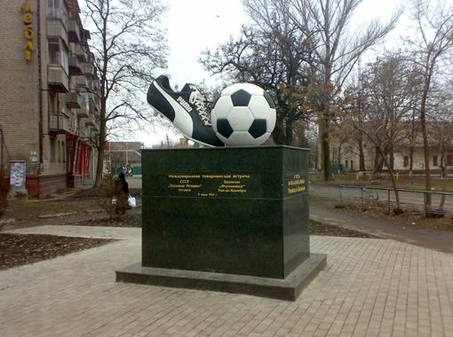 Такой футбольный памятник появился недавно в Луганске.