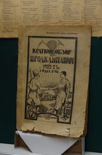 Такое читали 100 лет назад. Фото Алексея Кравцова.
