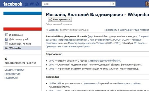 В отличие от украинского премьера Могилев пока не частый гость в соцсетях