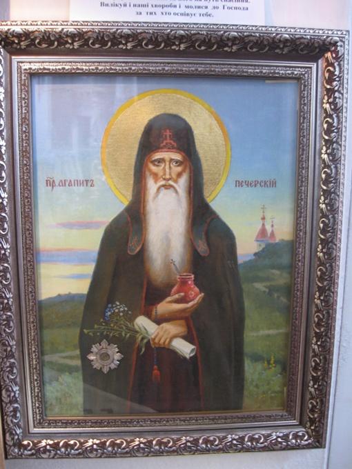 Икону четыре года назад нарисовал полтавский художник Петр Гуменюк. Фото автора