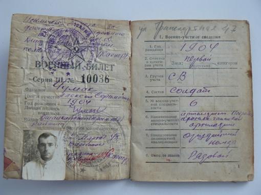 Военный билет Алексея Чумака.