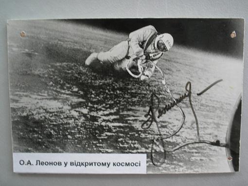Фото Алексея Леонова с его автографом хранится в музее университета воздушных сил им. Кожедуба, ведь летать он учился здесь. Фото из архива
