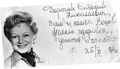 Это фото актриса подарила Виталию Строкивечу, когда он был у нее в Москве в гостях.