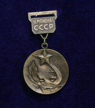 Такую медаль выдавали во времена СССР