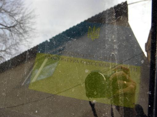 Прокурорское авто. Фото с сайта nr2.com.ua.