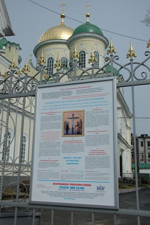 Такие информационные стенды появятся не только возле церквей, но и в других общественных местах. Фото пресс-службы Днепропетровской епархии УПЦ.