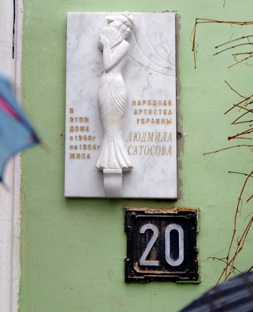 Вчера в Одессе открыли мемориальную доску в честь одной из самых любимых одесской публикой актрис. Фото Алексея Кравцова.