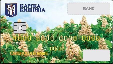 В следующем году планируют перевести все льготы в деньги, которые и будут перечислять на карточку киевлянина