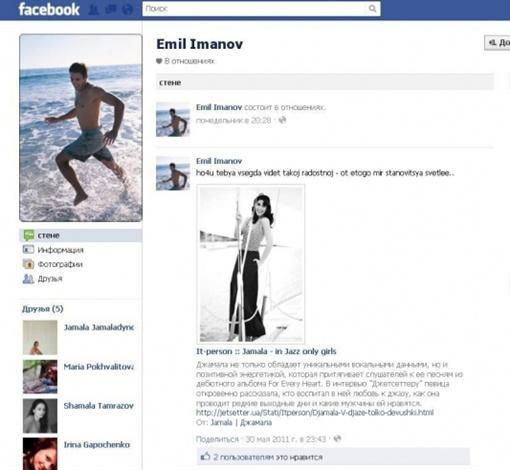 Emil Imanov и Джамала встречаются. Фото: Facebook