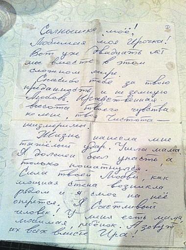 Письмо актера жене, опубликованное его адвокатом.