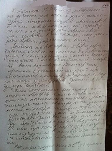 Через своего адвоката Тимошенко передала письмо, в котором сообщила о негативных выводах немецких экспертов о больнице, где ее собирались лечить.