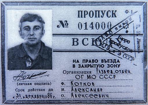 Пропуск – фото из архива Александра Коткова