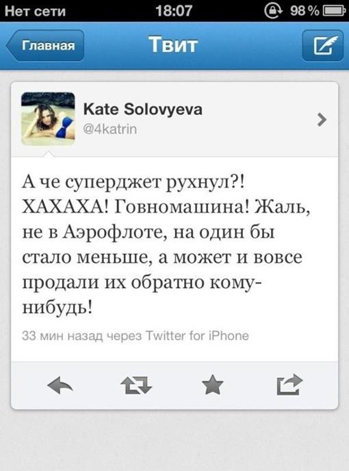После скандала, стюардесса быстро удалила аккаунты, но блогеры успели сохранить фотографии. Фото: Твиттер Соловьевой