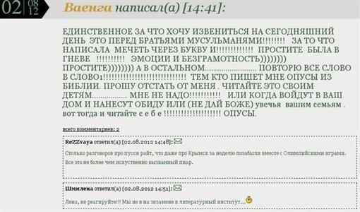 Безграмотность певицы позабавила пользователей Сети. Фото: скриншот с сайта www.vaenga.ru