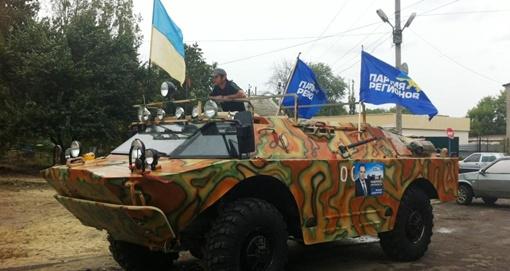 БТР обклеен знаменами Партии регионов. Фото с сайта bessarabiainform.com