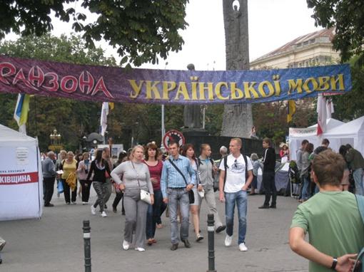 зона украинского языка стала эпицентром баталий за