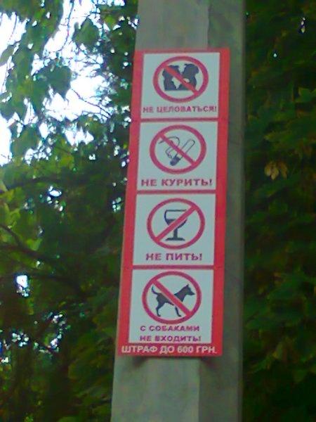 Не пить, не курить, не целоваться... Фото: kport.info