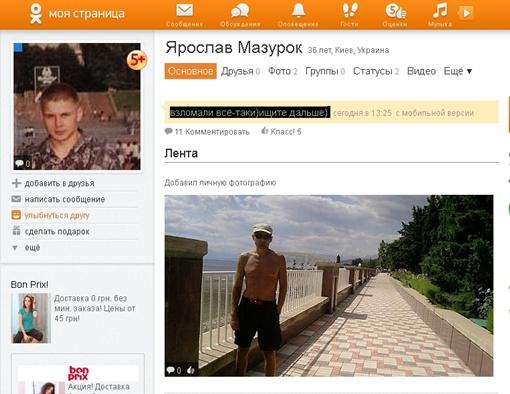 Скриншот со страницы Мазурка в