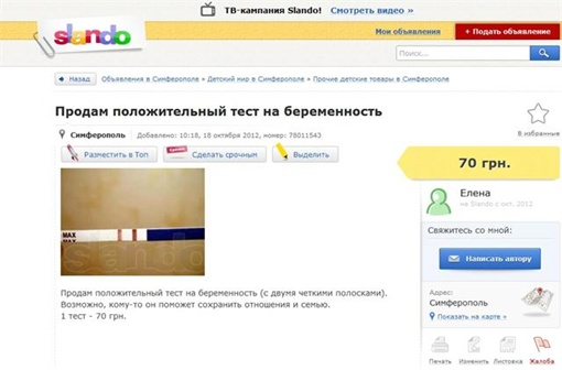 Тест с двумя полосочками - всего 70 гривен...Фото: slando.ua