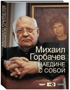 Новая книга первого и единственного Президента Советского Союза -
