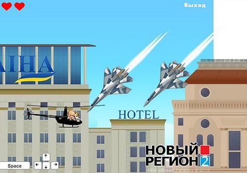 В игре Володя увозит Юлю на вертолете. Фото с сайта www. nr2.ru