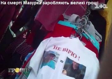 В Киеве продают футболки с