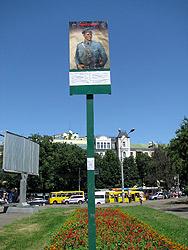 Изображение Шухевича появилось на Львовской площади.