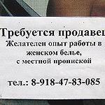 Вот вам еще пример толерантности по отношению к любителям нетрадиционного. Это объявление читательница И. Велигура обнаружила в одном из торговых центров Краснодара.