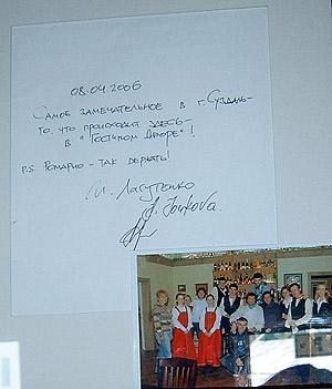 Илья Дагутенко поблагодарил суздальцев за теплый приём. Фото: Елена ЗВОНОВА.