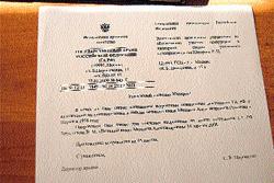 В Госархиве РФ мне показали запрос из Генпрокуратуры РФ. Следователи вслед за «КП» тоже заинтересовались судьбой пропавшего Михаила Александровича.