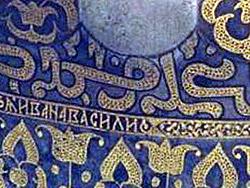 Фраза, написанная арабской вязью, выкована по всему периметру шлема семь раз.