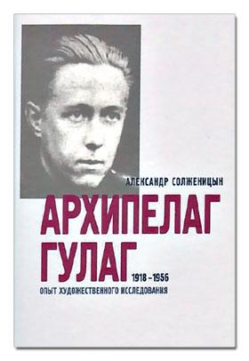 Самое известное произведение Солженицина - «Архипелаг ГУЛАГ».