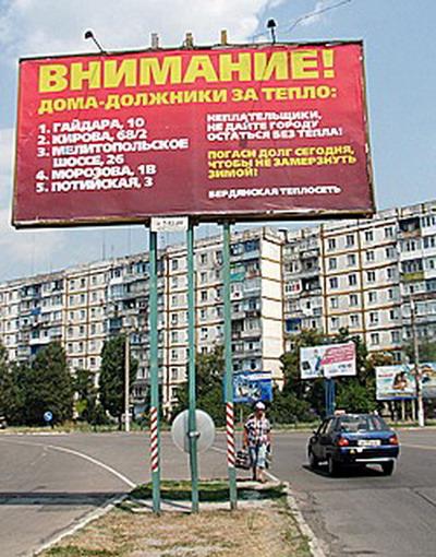 Жители начали платить, чтобы не опозориться на весь город. Фото с сайта vedomosti.berdyansk.biz